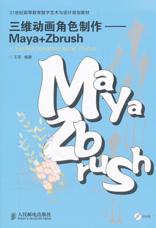 三维动画角色制作——maya zbrush