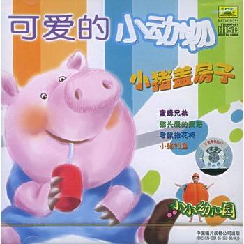 小小幼儿园系列-可爱的小动物:小猪盖房子(cd)
