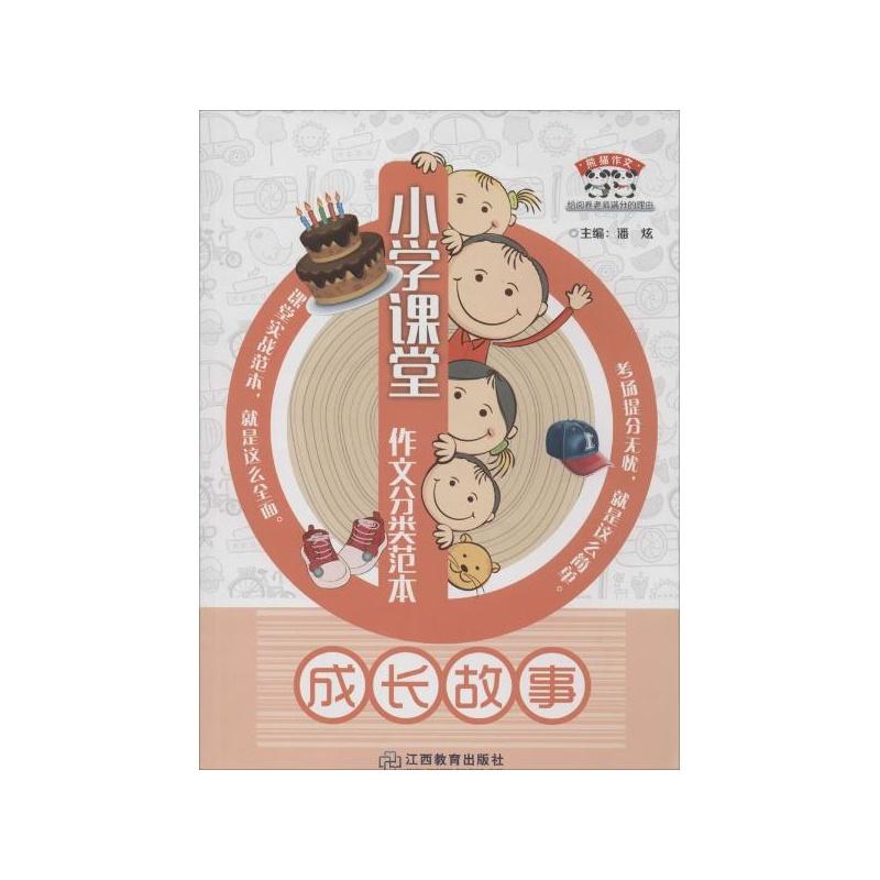 【小学课堂作文分类范本成长故事 潘炫 主编图