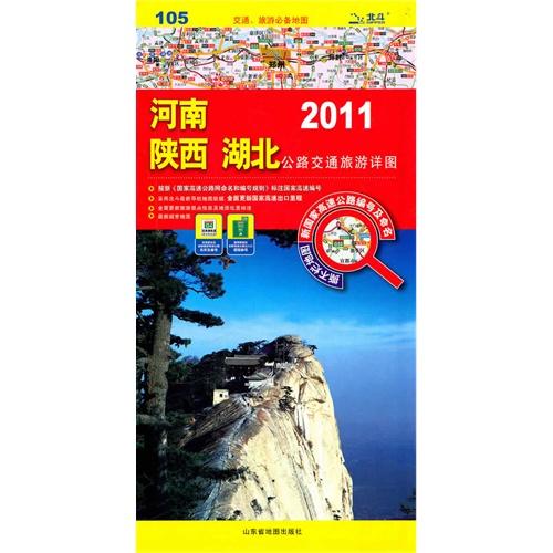 陕西河南湖北公路交通旅游详图20