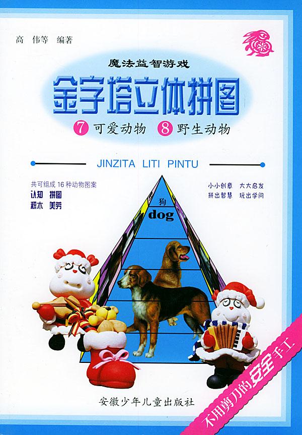 金字塔立体拼图·⑦可爱动物⑧野生动物
