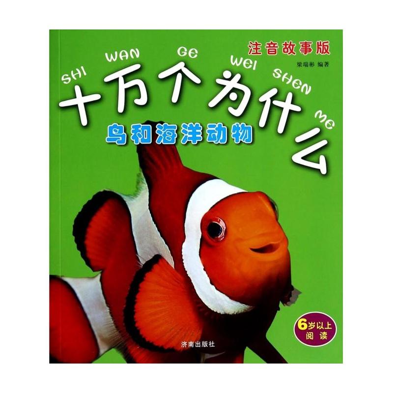 鸟和海洋动物(注音故事版6岁以上阅读)/十万个为什么