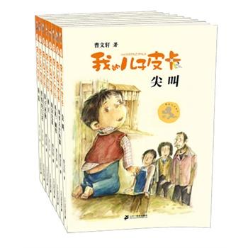 我的儿子皮卡(共8册)曹文轩首部少年成长系列小说,融入浓浓慈父情怀