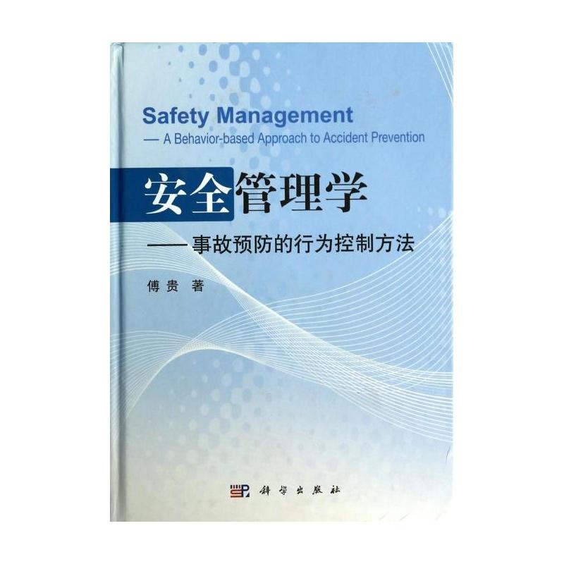 【安全管理学--事故预防的行为控制方法(精)图