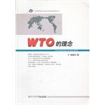 WTO的理念