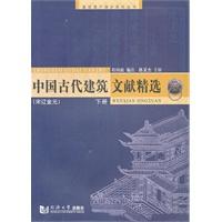 《中国古代建筑文献精选(宋辽金元)(下册)》封面