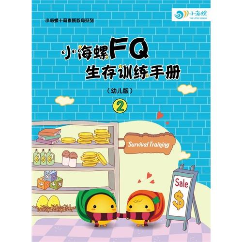 49 数量:-  小海螺fq生存训练手册2(幼儿版)(电子书) 定价:¥14.