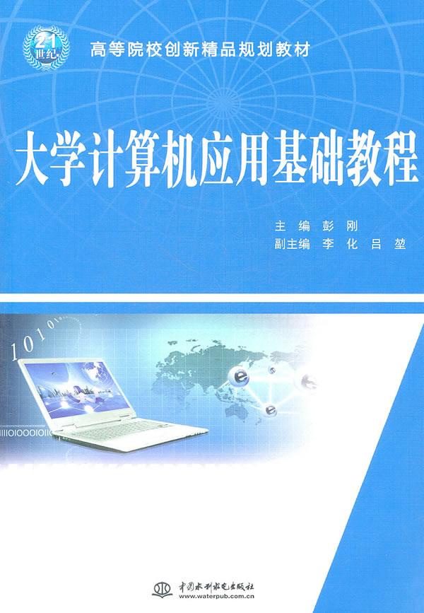 大学计算机应用基础教程 (21世纪高等院校创新