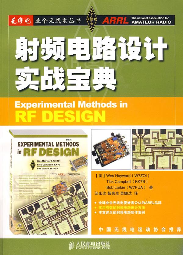 射频电路设计实战宝典(业余无线电丛书)