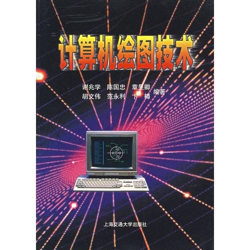 計算機繪圖技術-圖書-當當觸屏版圖片