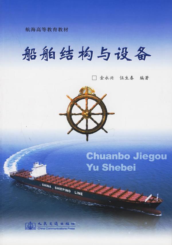 船舶结构与设备——航海高等教育教材