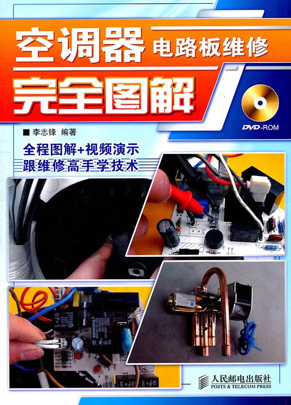 空调器电路板维修完全图解(一本真正看图学会空调器维修的书 )