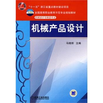机械产品设计 /¥10.0/无/无/图书音像,图书,考试//书