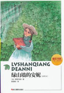 费,快来抢购 绿山墙的安妮 当当读书社区