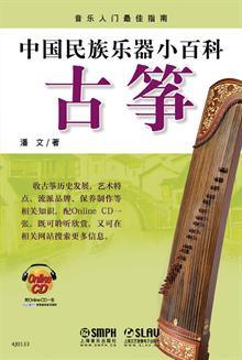 中国民族乐器小百科—古筝(附CDROM1张)-定音鼓和辅助类打击乐