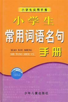小学生常用词语_小学生常用词语搭配实用辞典