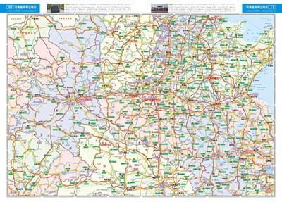 2014公路地图系列河南及周边省区公路网地图集-冀