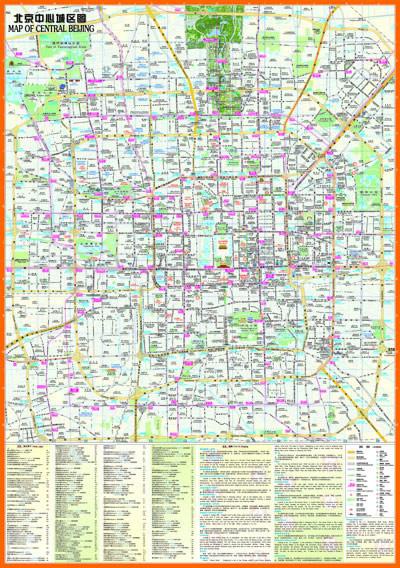 北京旅游地图(中英文对照)(最新版)(2014年