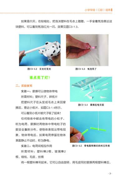 第1课 电容的充放电作用 58  第2课 晶体管导体测试电路 64  第3课