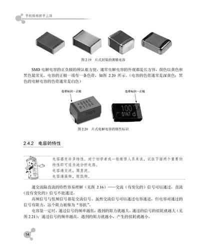 2 示波器   第4章 化整为零分解手机电路系统    4.