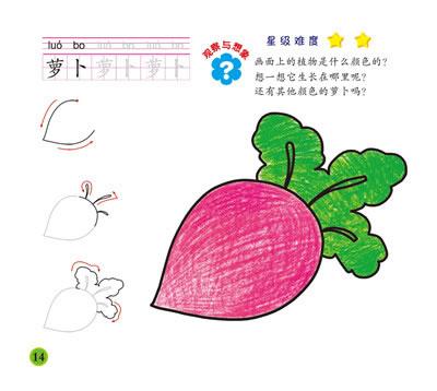蒙纸一笔画:水果蔬菜篇(经典卡通形象,快乐轻松临摹,激发孩子绘画兴趣