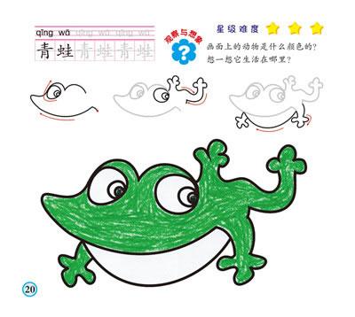 动物篇-蒙纸一笔画-1 -本社 (新博)