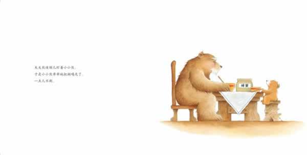 精选世界经典图画书:大大熊和小小熊 (精装绘本) [美]奥利维尔邓瑞尔