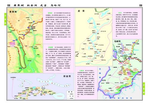 【th】中国分省系列地图册 贵州省地图册 中国地图出版社 中国地图