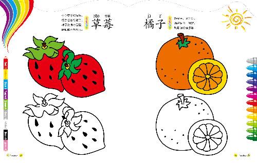 幼儿柠檬简笔画