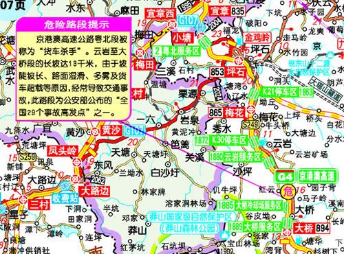 2014中国高速公路及城乡公路网地图集(物流版·附放大