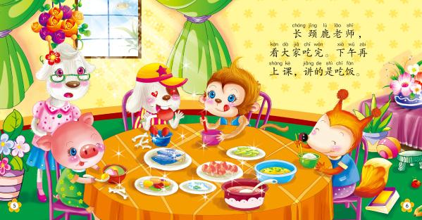 小宝贝成长必读故事:吃饭要有好习惯