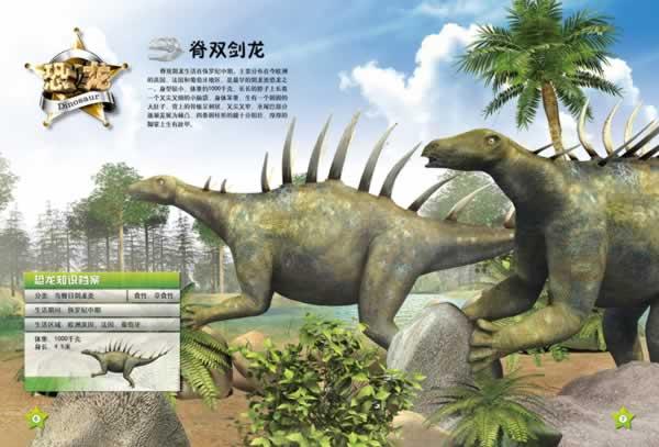 《恐龙的星球探秘·侏罗纪3(豪华3d版恐龙大图鉴