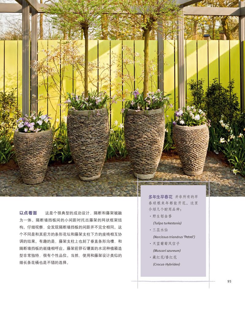 《花园视觉隔断设计 9787535264640》【摘要