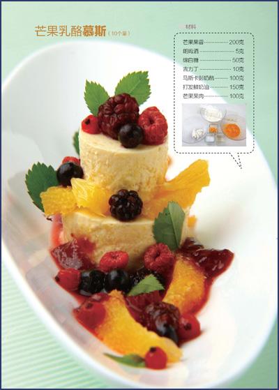 烘焙食品制作教程:慕斯蛋糕基础课(升级版)/王森