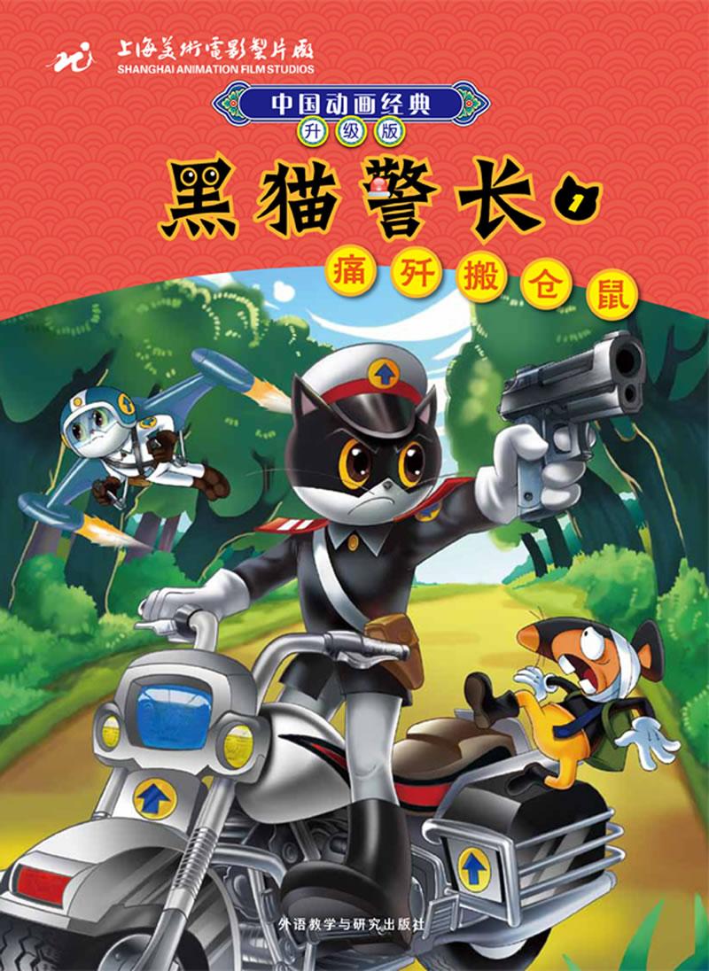 中国动画经典升级版:黑猫警长(套装共5册) ——上海美术电影制片厂