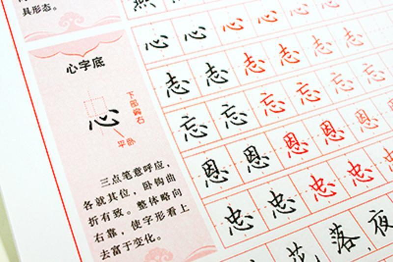 硬笔字基本笔画练习