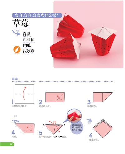 园长教你做:112款智力启蒙的简单折纸(当当网畅销童书