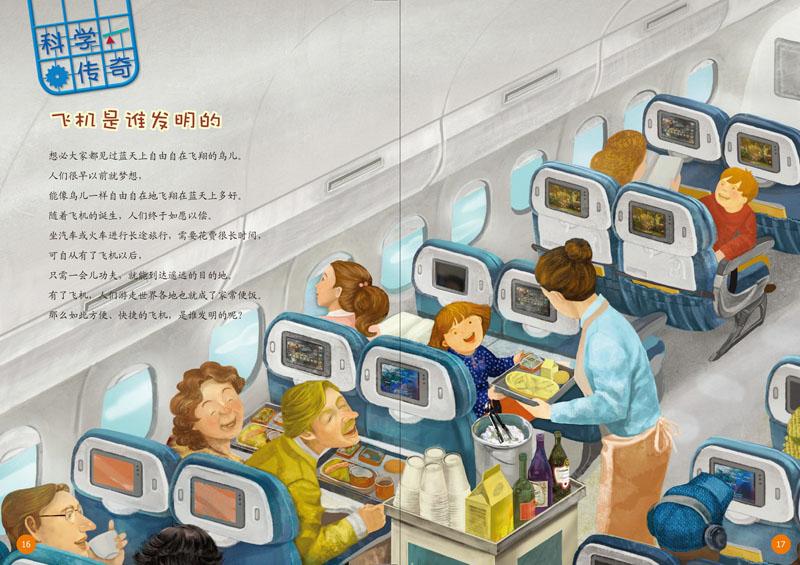 飞机的故事)》