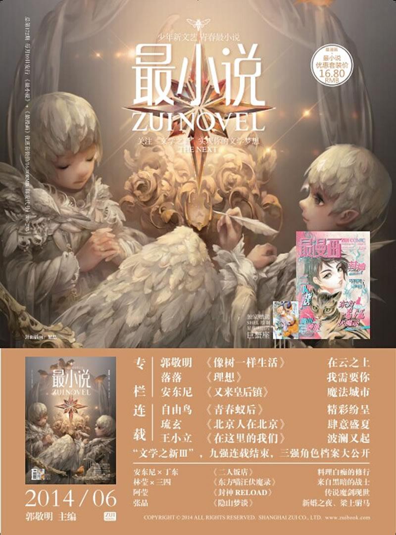 《最漫画(2014年6月附赠最少女)》郭敬明著_帅气小说漫画图片