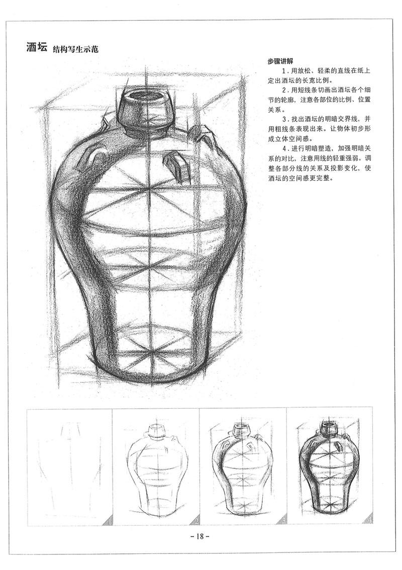 素描长方体结构步骤图图片