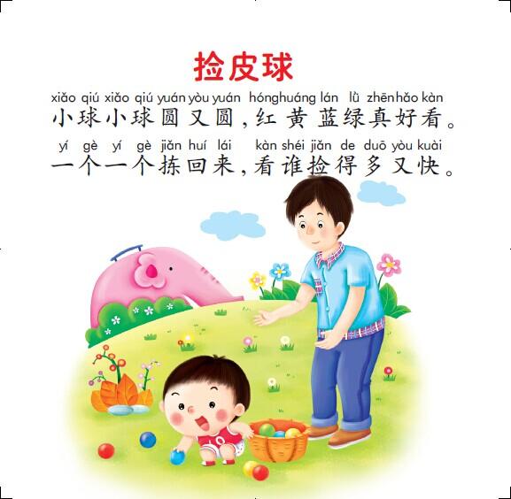 让宝宝愉快地阅读朗朗上口,优美流畅的诗句,儿歌,绕口令,有利于