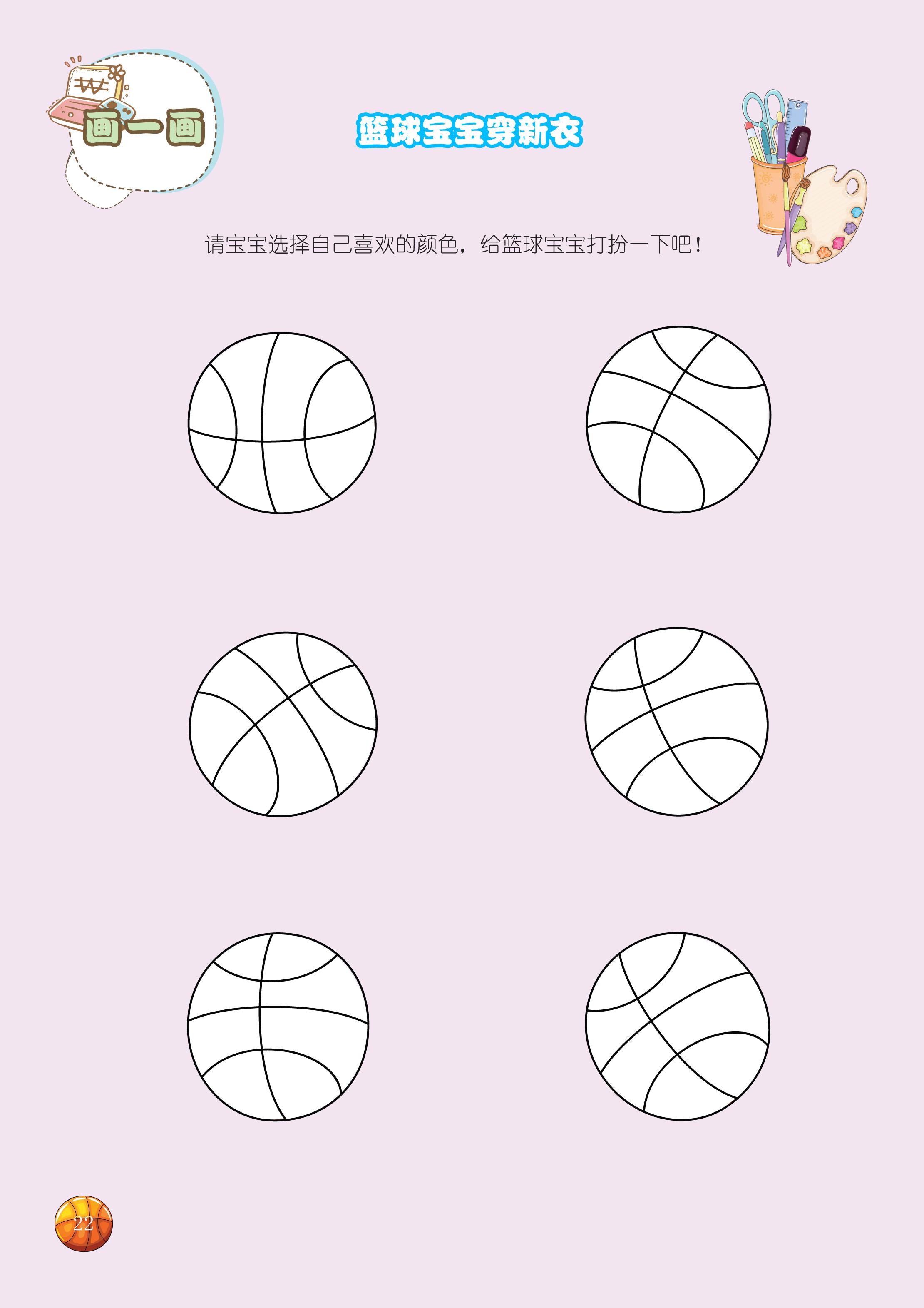 幼儿小篮球游戏(亲子版)小班