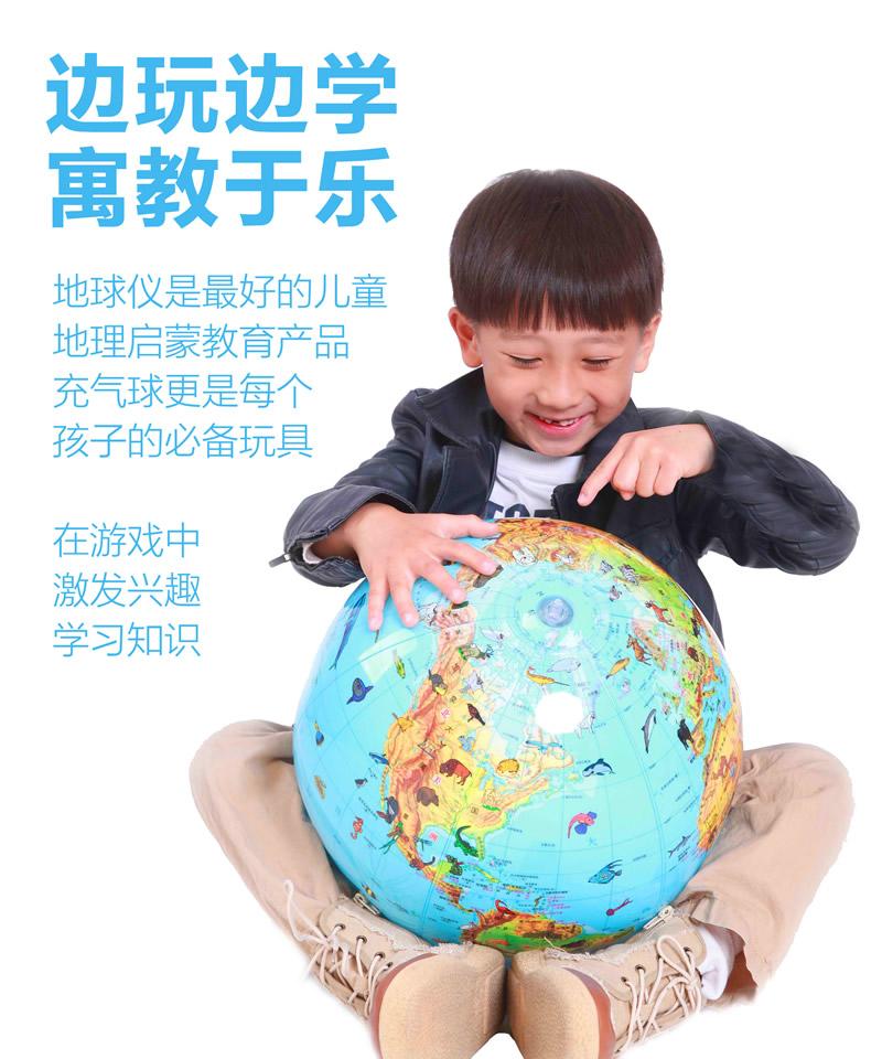 软软的地球——超大儿童地球仪(地形+动物)