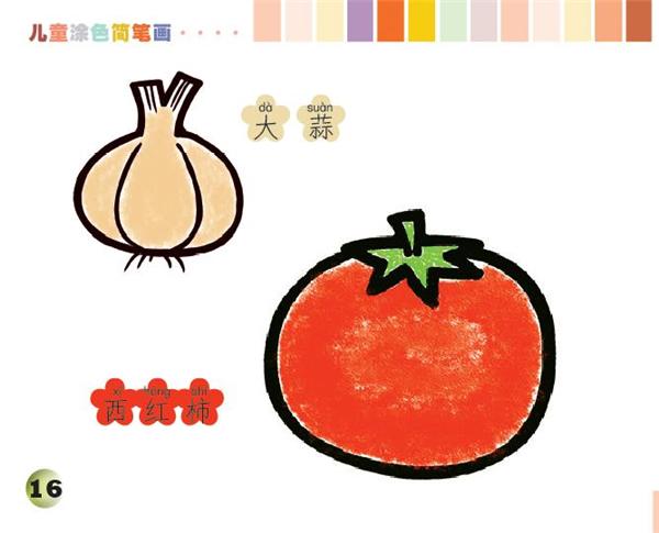 儿童涂色简笔画:蔬菜水果