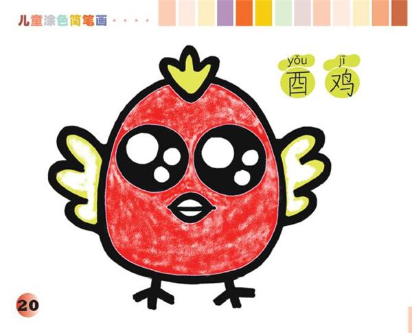 儿童涂色简笔画:十二生肖