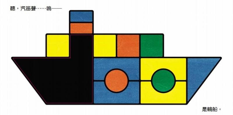 几块红黄蓝绿正方形,长方形