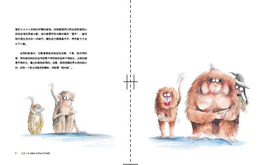 """著有《动物勉强学堂》,《长颈鹿量身高》(曾获台湾""""好书大家读""""年度"""