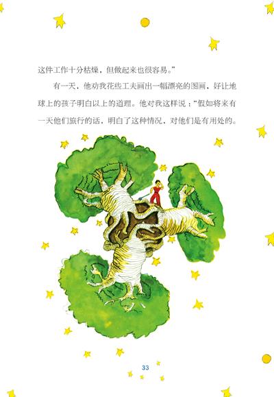 小王子(中法英对照 彩色插图版)