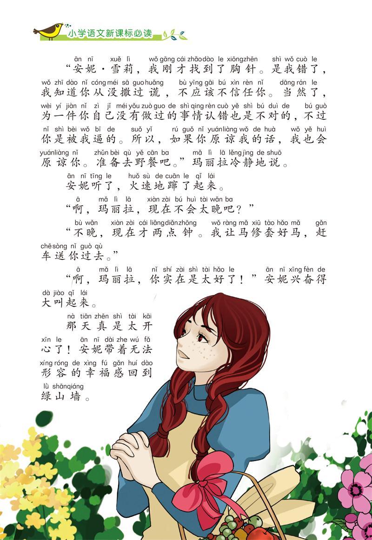 绿山墙的安妮 小学语文新课标必读导读注音版 国家教育部权威推荐新