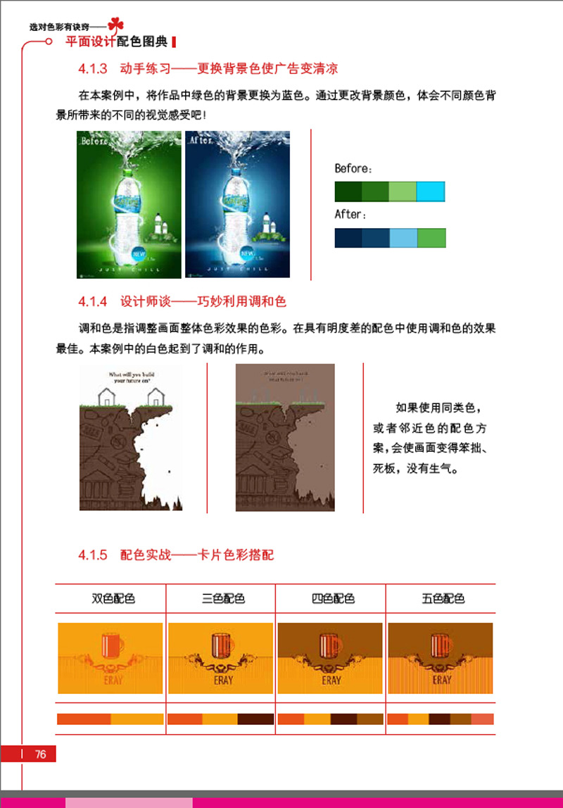 3 平面设计的视觉流程   1.3.1 单向视觉流程   1.3.
